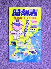 千葉支社ポケット時刻表2015