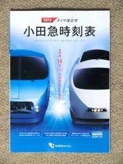 小田急時刻表2015