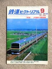 ピク2001年9月号