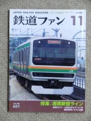 鉄道ファン2006年10月号