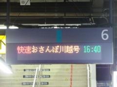 おさんぽ川越号表示