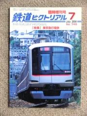 ピクトリアル・東急特集2004.7