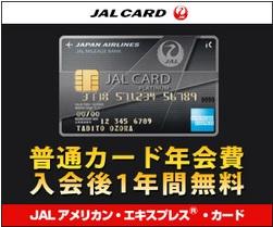 JALアメリカン・エキスプレス・カード