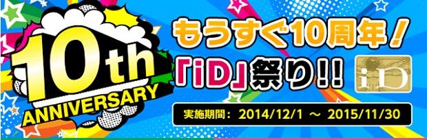 もうすぐ10周年!iD祭り!!