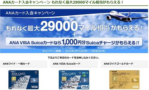 ANA VISAカード入会キャンペーン
