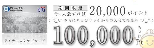 ダイナースクラブカード発行で5万円獲得