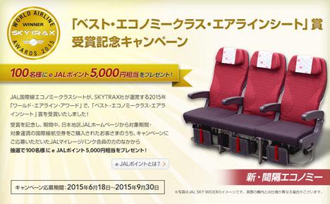 ワールド・エアライン・アワードで、JALのエコノミークラスシートが世界一に!これを記念してキャンペーンを開催!
