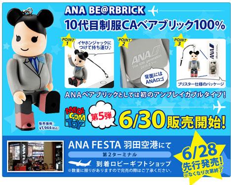 ANAは、大人気BE@RBRICKの10代目CA制服モデルを羽田空港で6月28日から先行発売!