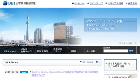 日本を航空機ファイナンスのアジアのハブとするために、日本政策投資銀行は、ボーイングと提携!