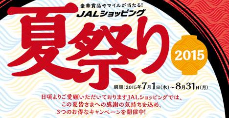 JALショッピングは、豪華賞品やマイルが当たる「夏祭り2015」を開催!