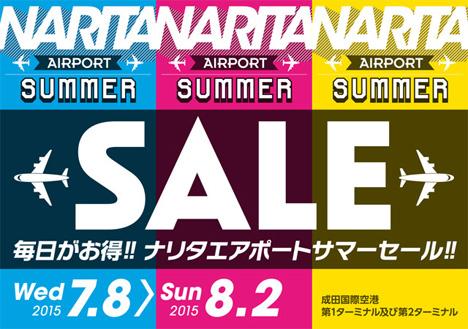 成田空港で、7月8日から8月2日(日)までサマーセールが!半額セールやジャンク市も!