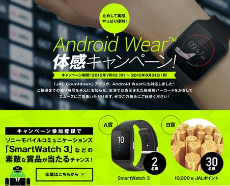 JALは、SmartWatch 3や10,000eJALポイントが当たるAndroid Wear体感キャンペーンを開催!