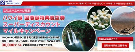 ハワイ往復30,000マイル!JALはホノルル線で、国際線特典航空券スーパーディスカウントマイルキャンペーンを開催!