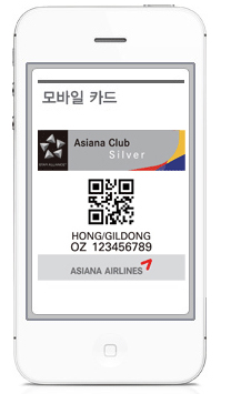 スターアライアンスに加盟する航空会社が、会員カードをプラスチックからデジタルカードに!