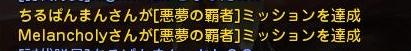 20141221初討伐