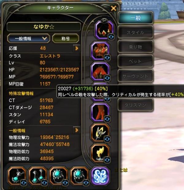 20150505なゆかステ1