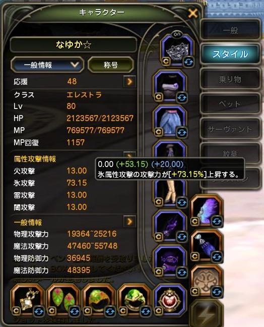 20150505なゆかステ2