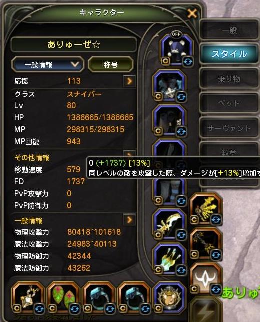 20150506ありゅステ2
