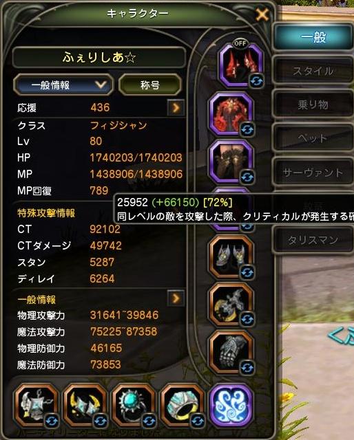 20150506ふぇりステ1