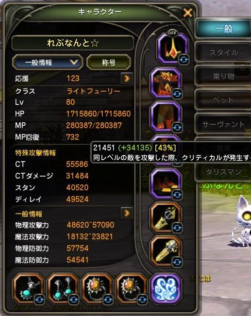 20150506れぶステ1