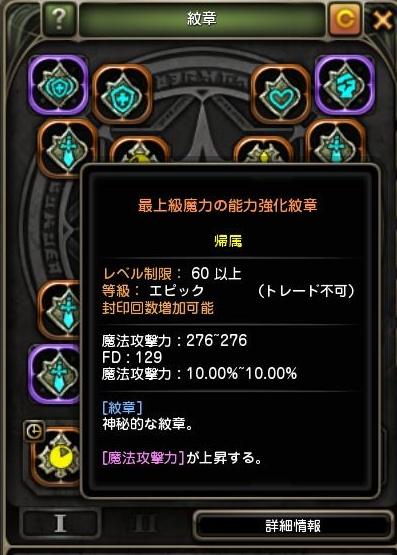 20150512魔力FD