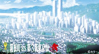 奥の院のシナリオ開示と第3新東京市 箱根の危機 - Get   ready   for  Nikola  Tesla  Free   Energy  World !!!!!!!