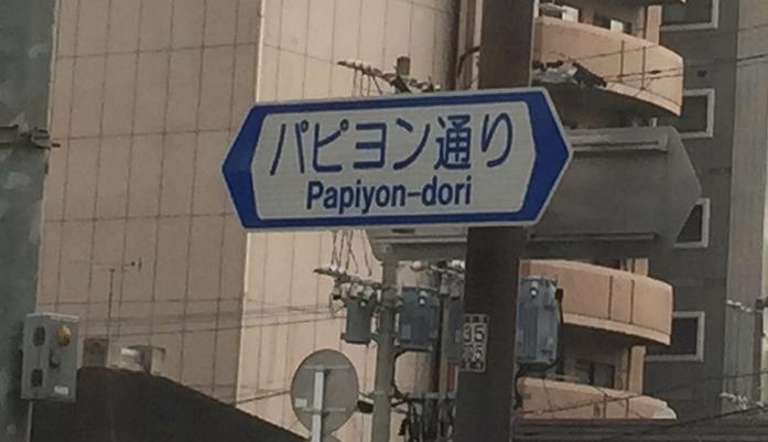 パピヨン通り