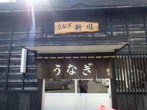 うなぎ屋「新川」さん