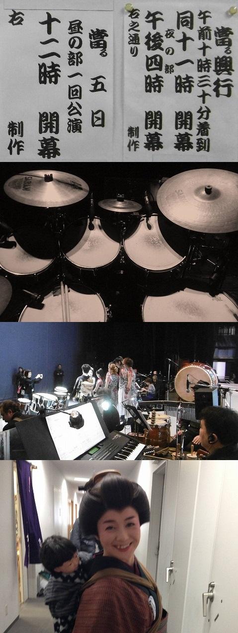 20150105新歌舞伎座4日目