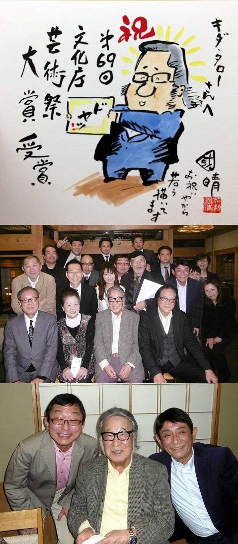 20150302キダ先生文化庁芸術祭大衆芸能部門大賞記念祝賀会