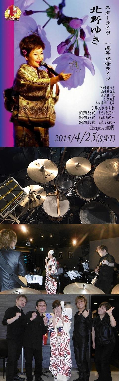 20150425北野ゆきhp