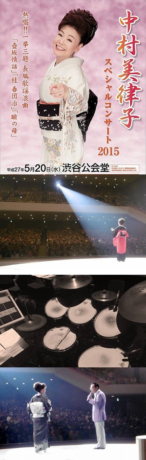 20150520渋谷公会堂