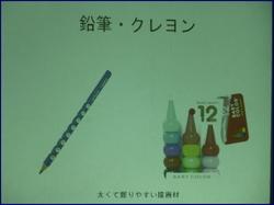 鉛筆・クレヨン