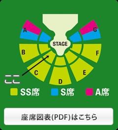 20150513座席
