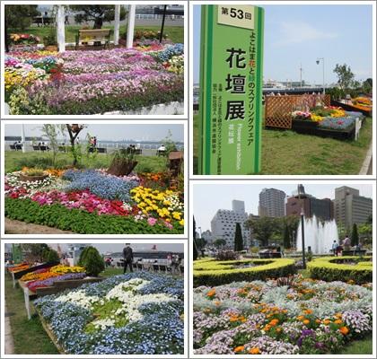 山下公園花壇展