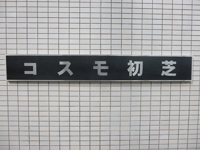 コスモ初芝blog (1)