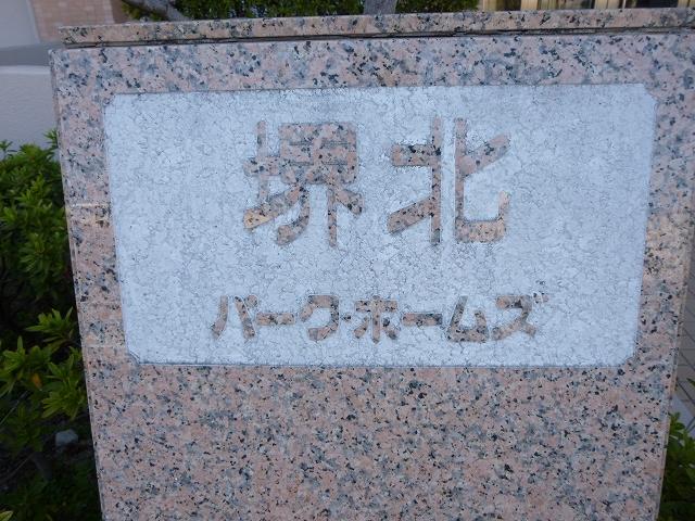 堺北パークホームズ (1)