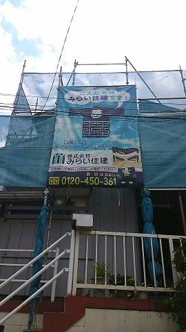 みらい住建 リフォーム 足場 小金上総町 12号4日縮小