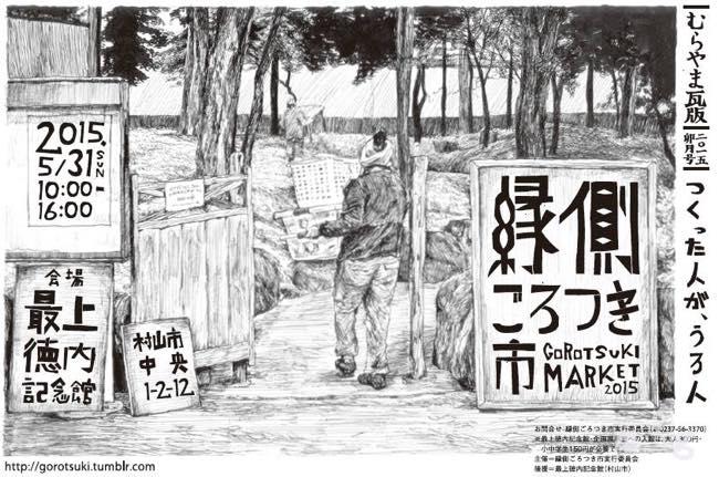 gorotsuki2015-5