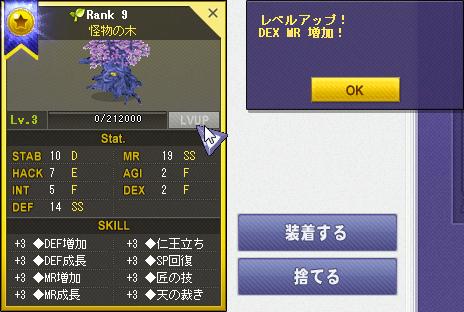 守護アナイス用FMカードLv3