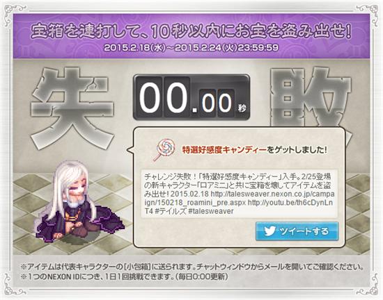ロアミニ追加イベント@特選好感度キャンディー_s