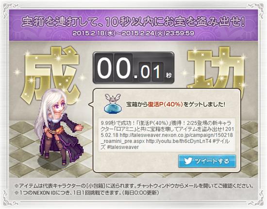 ロアミニ追加イベント復活P40%_s