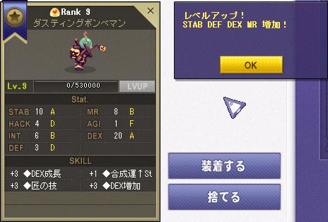 1stティチエル用合成カードLv9(1回目)