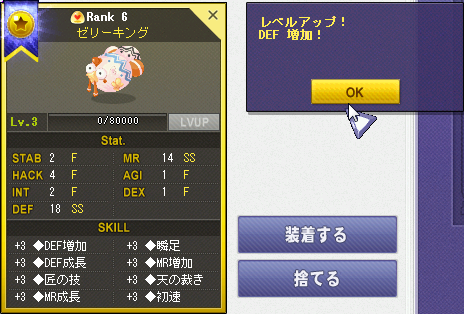 ゼリーキング金レベル上げ (2)