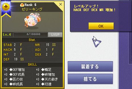 ゼリーキング金レベル上げ (3)