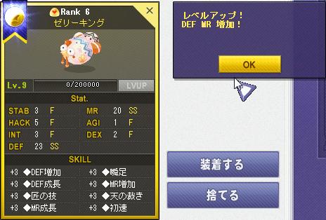 ゼリーキング金レベル上げ (8)