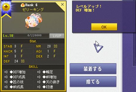 ゼリーキング金レベル上げ (9)