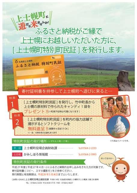 上士幌町特別町民証