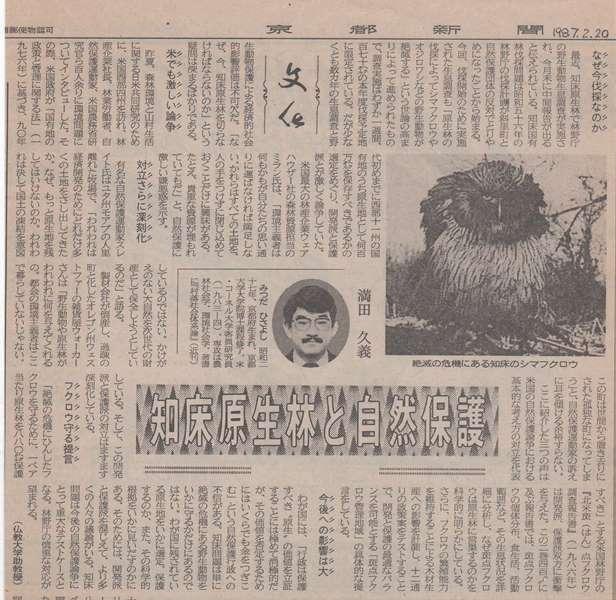 知床伐採京都新聞1987  (3)