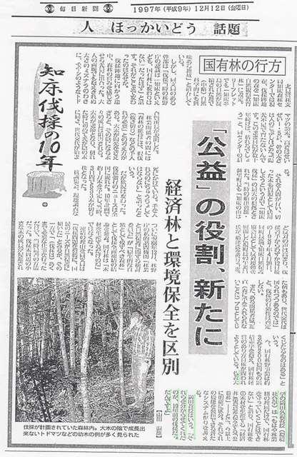 知床伐採京都新聞1987  (2)